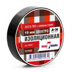 Изолента ПВХ Klebebander общего применения, 130мкр